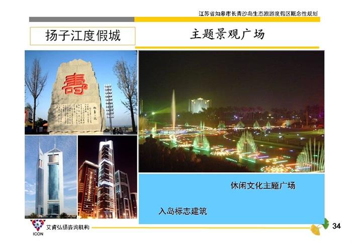 江蘇如皋長青沙島生態旅游度假區概念性規劃(7)