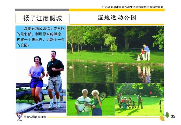 江蘇如皋長青沙島生態旅游度假區概念性規劃(8)