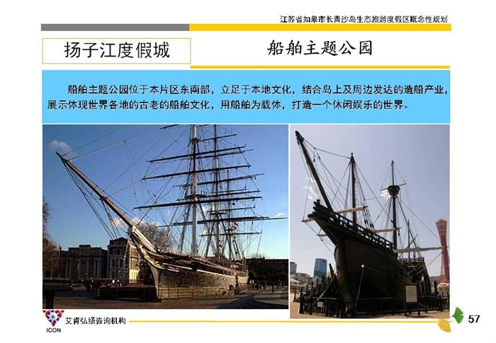 江蘇如皋長青沙島生態旅游度假區概念性規劃(12)