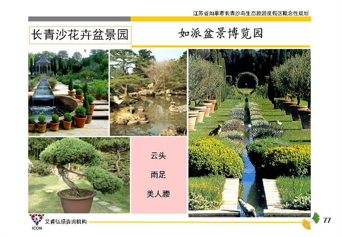 江蘇如皋長青沙島生態旅游度假區概念性規劃(16)