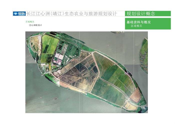 靖江马洲岛农业与旅游概念规划(2)