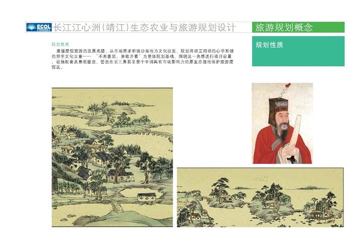 靖江马洲岛农业与旅游概念规划(8)