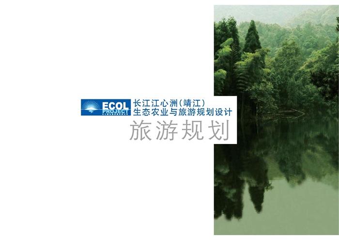 靖江马洲岛农业与旅游概念规划(7)