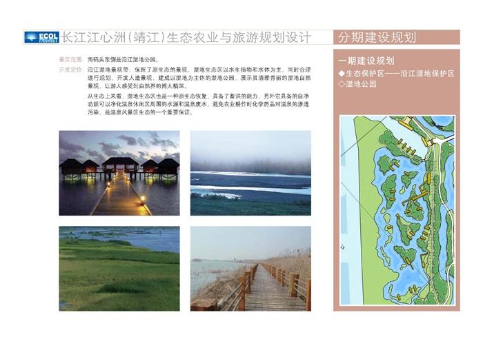 靖江马洲岛农业与旅游概念规划(12)