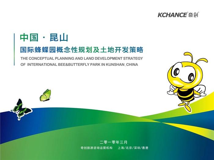 奇創——昆山國際蜂尚園規劃方案2010.03(67p)(1)