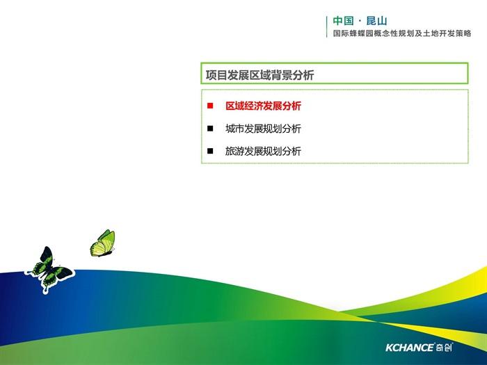 奇創——昆山國際蜂尚園規劃方案2010.03(67p)(2)