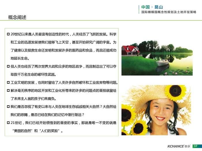 奇創——昆山國際蜂尚園規劃方案2010.03(67p)(8)