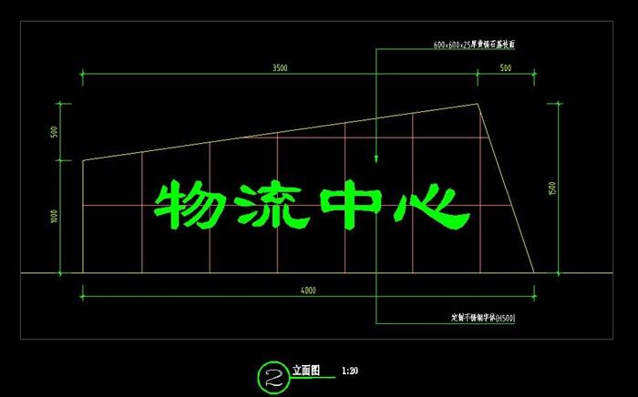 LOGO墻詳圖(2)