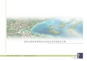 绵阳仙海度假区-------内容丰富详细,具有很高的学习价值,值得下载