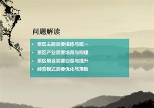 南昌八大山人梅湖景区竞标策划