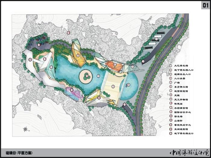琉璃谷項目旅游規劃設計概念性方案122p(12)