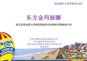 秦皇岛项目概念规划招商稿-修改