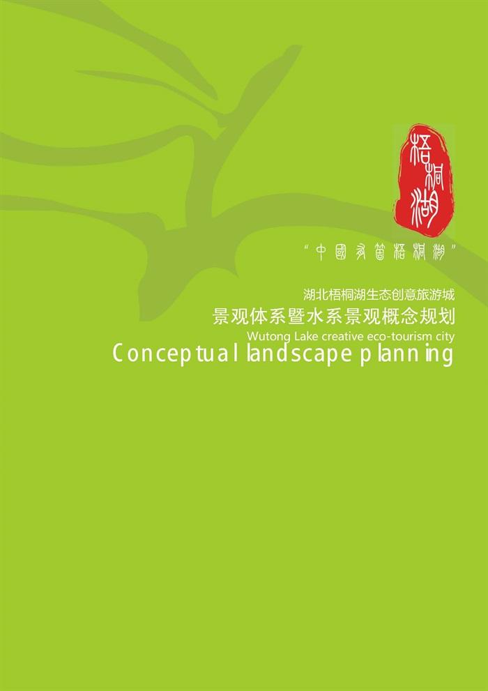 2012.1.13 湖北梧桐湖項目-最終文本(1)