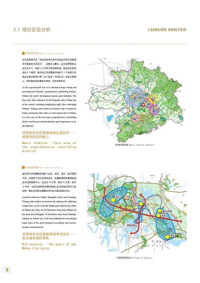 2012.1.13 湖北梧桐湖項目-最終文本(6)
