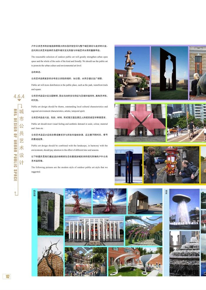 2012.1.13 湖北梧桐湖項目-最終文本(10)