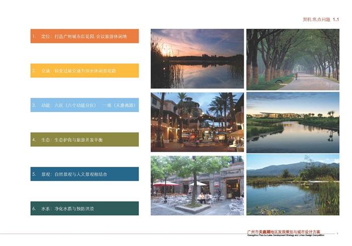 廣州天鹿湖地區發展策劃與城市設計方案(2)