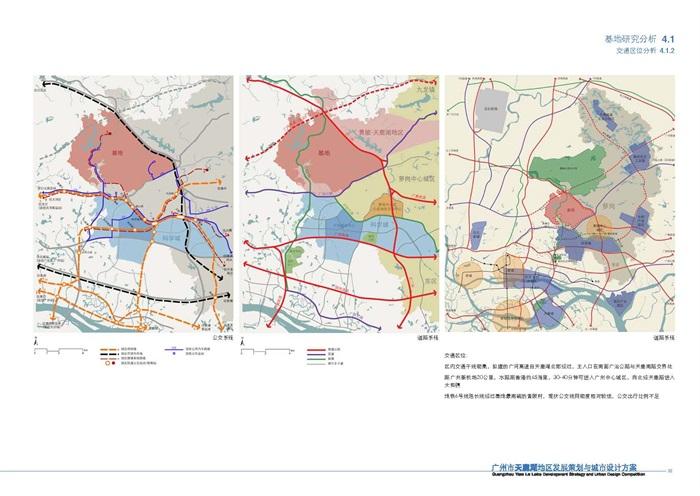 廣州天鹿湖地區發展策劃與城市設計方案(5)