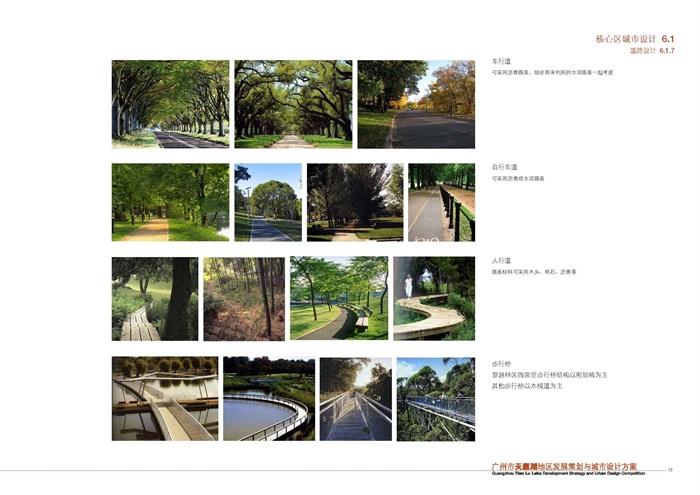 廣州天鹿湖地區發展策劃與城市設計方案(10)