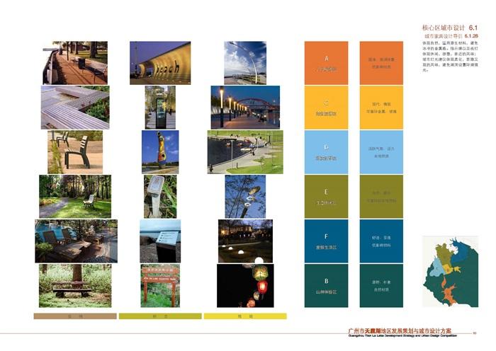 廣州天鹿湖地區發展策劃與城市設計方案(12)