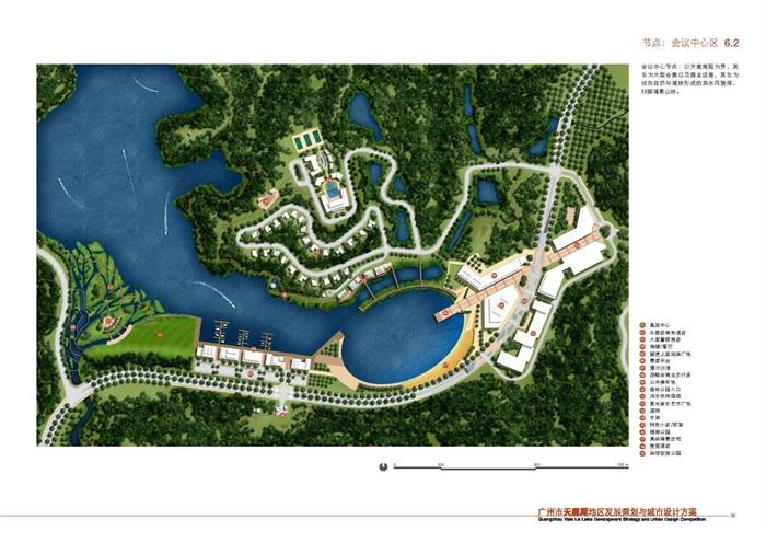 廣州天鹿湖地區發展策劃與城市設計方案(14)