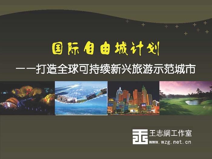 全套國際自由城計劃—打造全球可持續新興旅游示范城市(1)