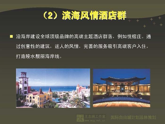 全套國際自由城計劃—打造全球可持續新興旅游示范城市(11)