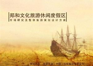 昆明鄭和文化旅游休閑度假區市場研究及整體旅游策劃設計方案