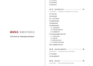南京國泉灣文本文本-------內容豐富詳細,具有很高的學習價值,值得下載