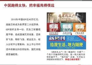 遂寧河東新區文化旅游產業發展大綱-------內容豐富詳細,具有很高的學習價值,值得下載