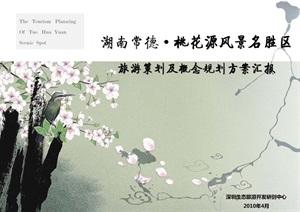 桃花源風景名勝區旅游策劃及概念規劃方案終稿