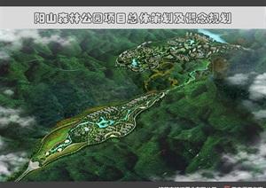 陽山森林公園項目總體策劃及概念規劃152P