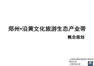 郑州沿黄文化旅游生态产业带概念规划