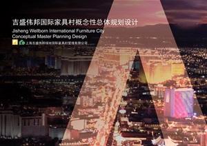 [ATKINS]上海吉盛偉邦國際家具村總體概念規..
