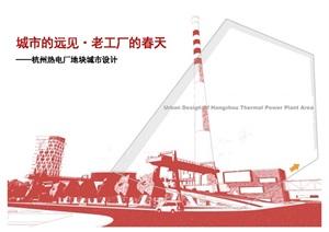 杭州熱電廠------內容豐富詳細,具有很高的學習價值,值得下載