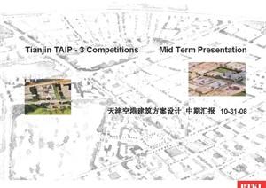 天津空港建筑方案設計------內容豐富詳細,具有很高的學習價值,值得下載