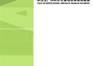 [同濟]新疆油田公司腹部油氣田及部分二級單位生產科研辦公基地總體規劃概要(33頁)