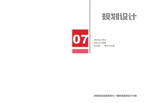 武鍋項目總體規劃與一期規劃建筑方案