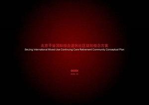 北京平谷国际综合退休社区规划概念文本