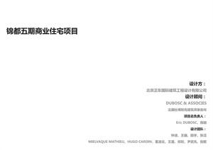 锦里五期——--------锦都报批文本