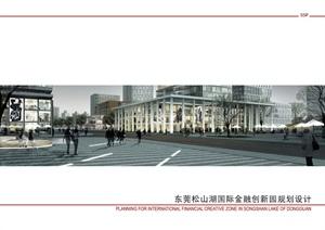 东莞松山湖国际金融创新园项目规划