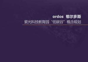 鄂尔多斯清华紫光项目 CCDI中建国际