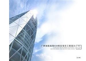 大型商住综合体建筑------内容丰富详细,具有很高的学习价值,值得下载