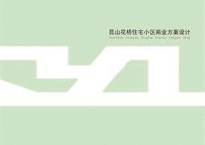 昆山花桥商业住宅小区建筑方案文本