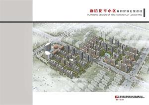 廊坊化辛小区规划建筑方案设计
