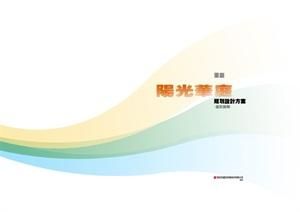 重庆阳光华庭规划设计方案------内容丰富详细,具有很高的学习价值,值得下载