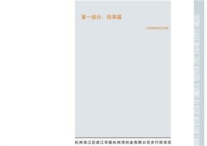 杭州滨江步行街------内容丰富详细,具有很高的学习价值,值得下载