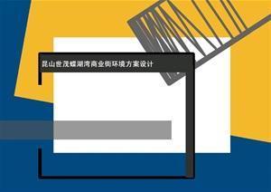.昆山世茂蝶湖湾商业街环境方案设计