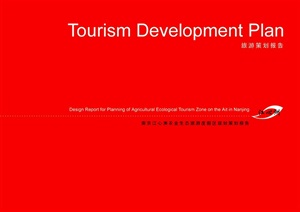 【ATKINS】南京江心洲农业生态旅游度假区规划策划