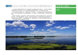 靖江马洲岛农业与旅游概念规划
