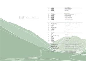 成都龍池國家森林公園概念規劃